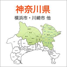 神奈川県・工事対応区域