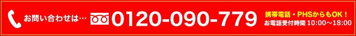 お申込・お問い合わせは フリーダイアル 0120-090-779 携帯電話・PHSからもOKです