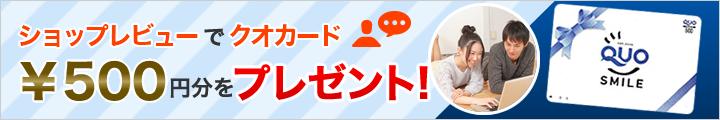 ショップレビューでクオカード¥500プレゼント!