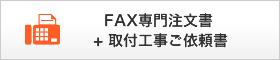 FAX専用注文書+取付工事ご依頼書