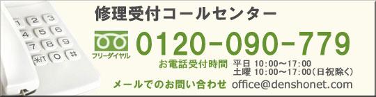 修理受付コールセンター 0120-090-779