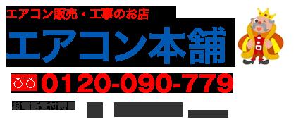 激安家電販売・エアコン工事のお店 エアコン本舗