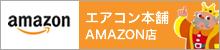 エアコン本舗AMAZON店