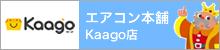 エアコン本舗Kaago店