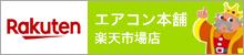 エアコン本舗楽天市場店