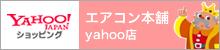 エアコン本舗yahoo店