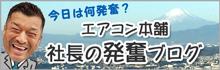 発奮社長の発奮ブログ