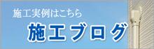 エアコン本舗 施工ブログ